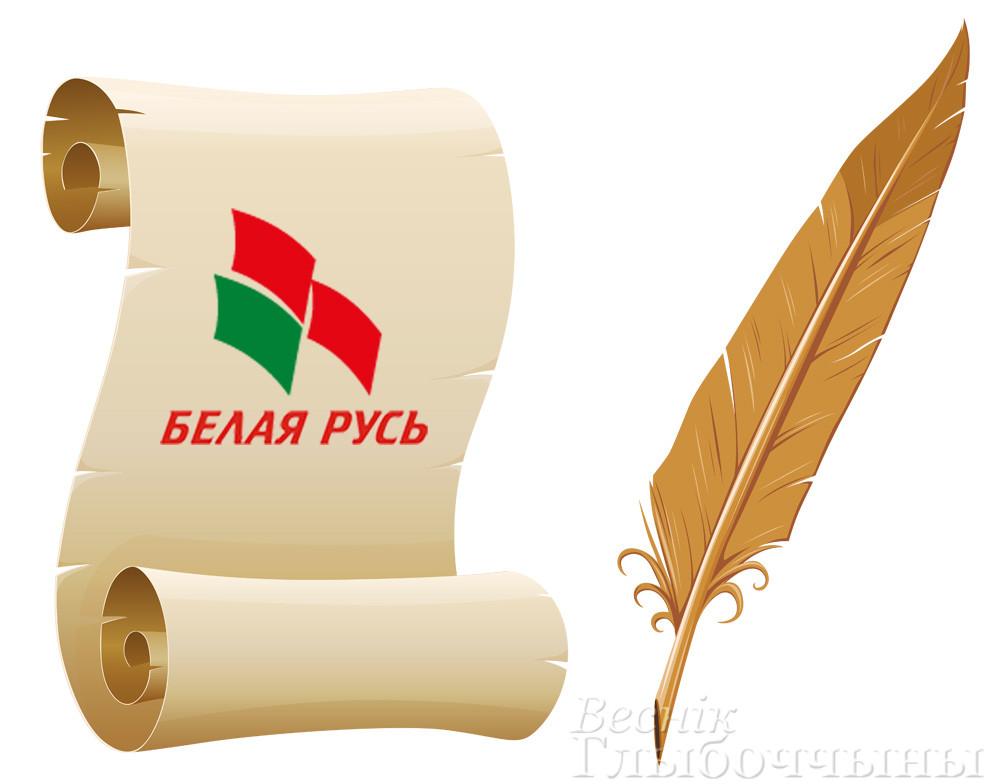 «Залатое пяро «Белай Русі-2017» запрашае да ўдзелу