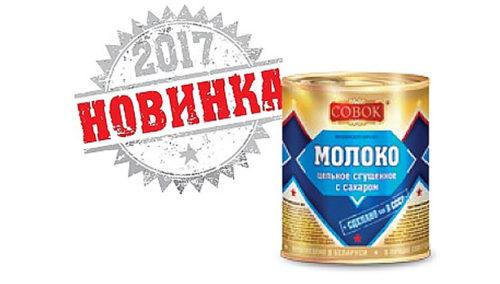 01_sovok_condensed_milk