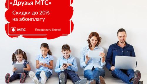 #Друзья-МТС