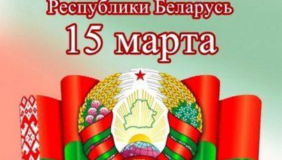Поздравление с Днем  Конституции Республики Беларусь