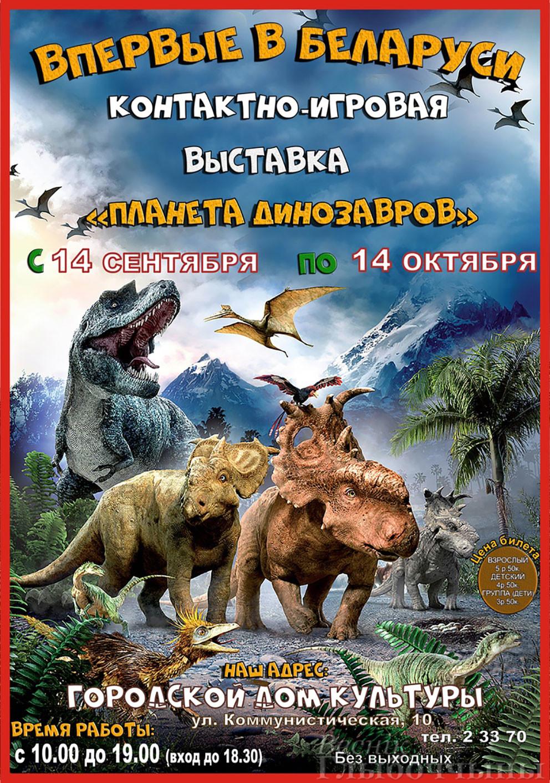 Афиша-динозавры