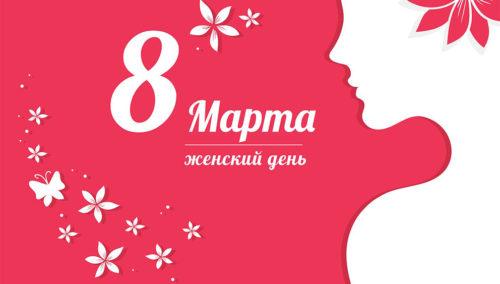 na-stranitsah-gp-startoval-festival-k-8-marta-prazdnik-krasoty-i-lyubvi