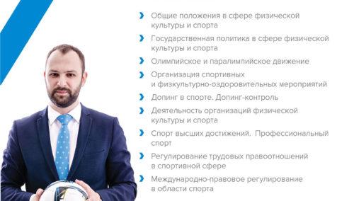 Модуль_спорт_право_РЦПИ_Витебск