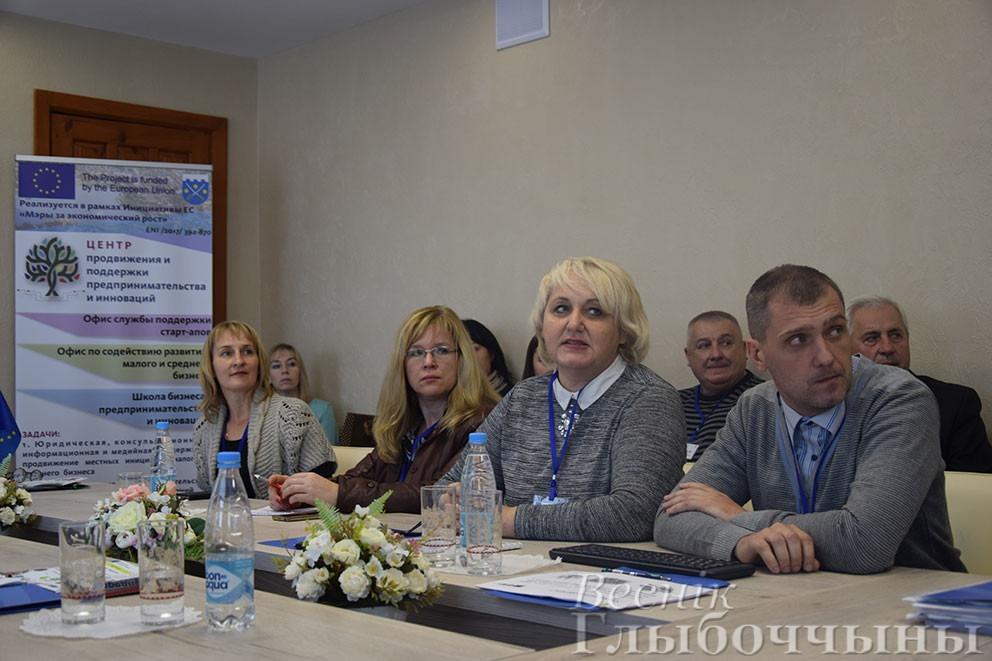 ЕС, Форум, Глубокский райисполком, Предпринимательство, Малый и средний бизнес,