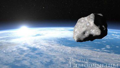 Белгидрометеоцентр предупреждает о приближении потенциально опасного астероида