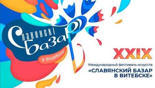 Первый этап продажи билетов на «Славянский базар-2020» стартовал 21 февраля