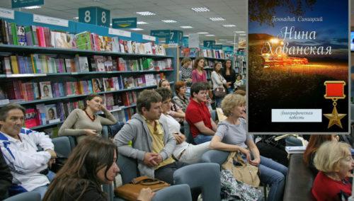Глубокская районная библиотека приглашает на презентацию книги
