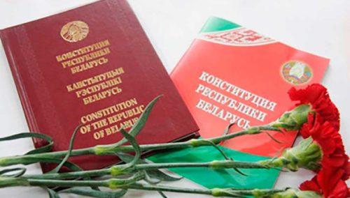 Конституция РБ