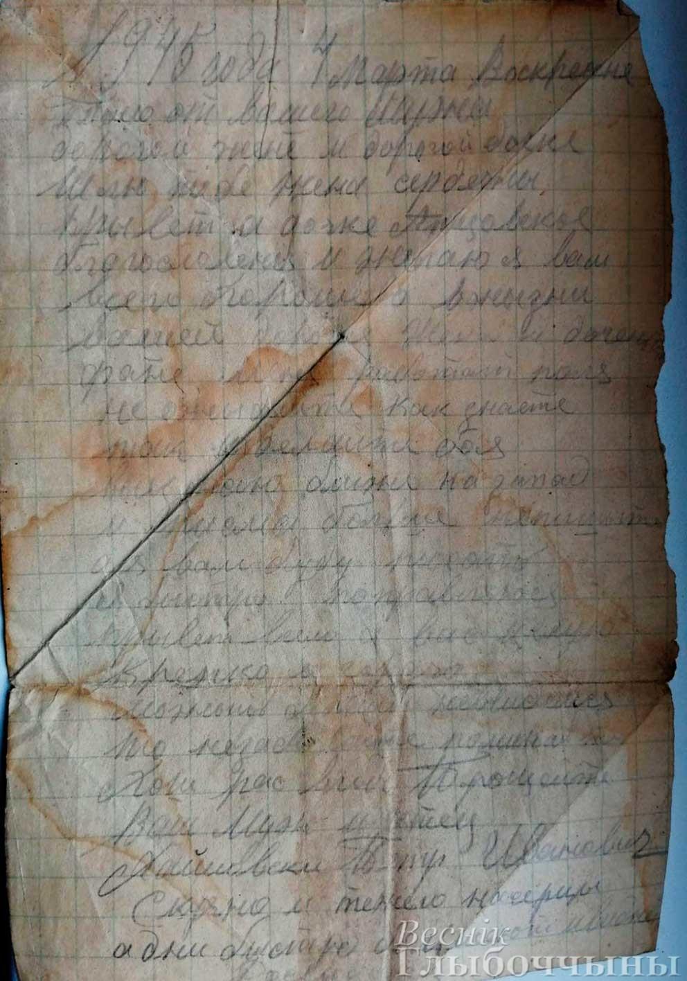 фронтовое письмо