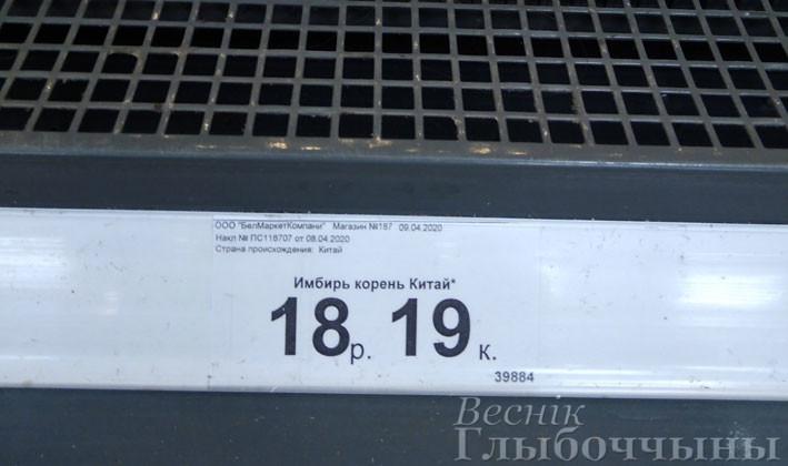 корень-имбиря