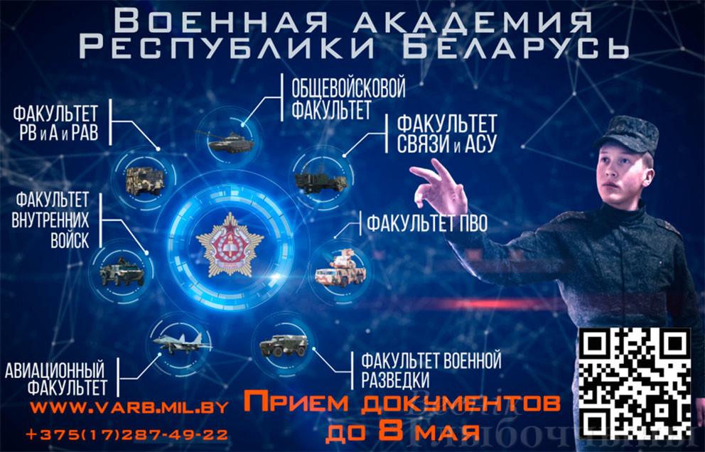 военная академия РБ