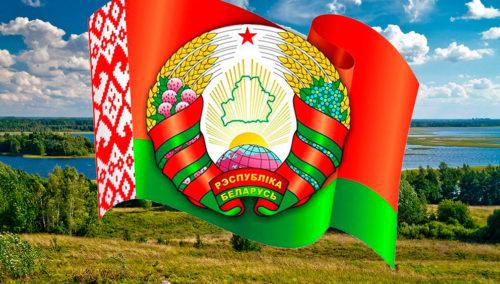 Флаг и герб Беларуси