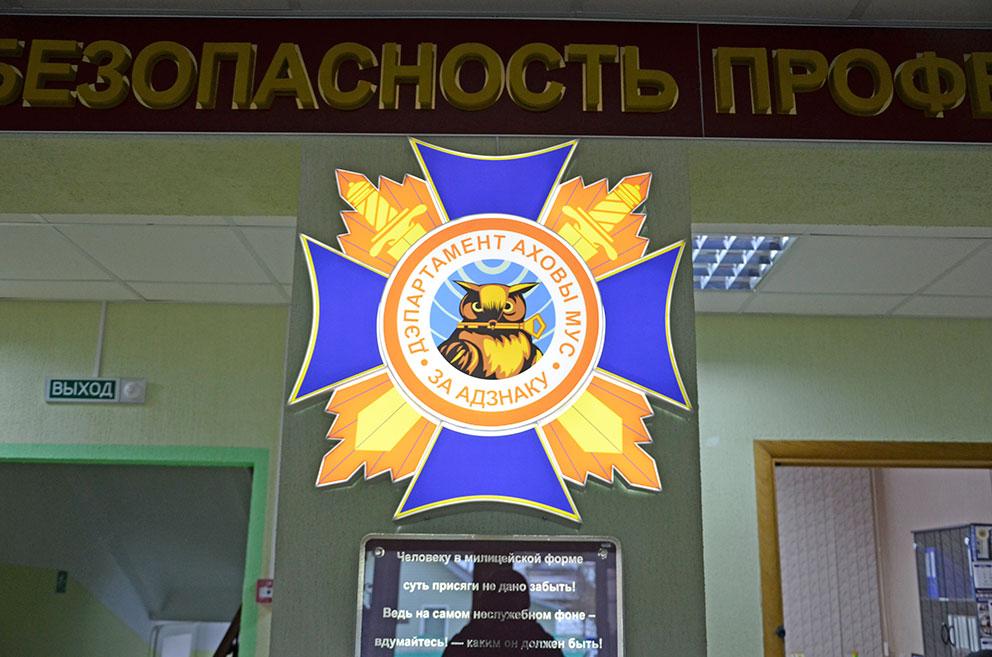 Глубокский отдел департамента охраны