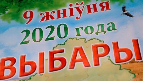 выборы2020
