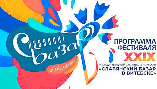 славянка 2020