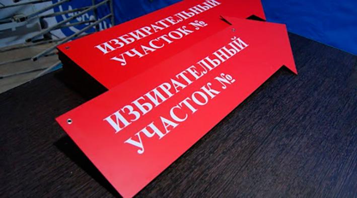 избирательные участки