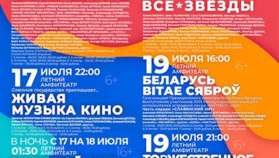 Программа XXIX Международного фестиваля искусств «СЛАВЯНСКИЙ БАЗАР В ВИТЕБСКЕ»