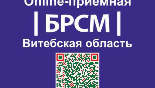 онлайн-приёмная БРСМ