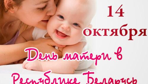 Торжество по случаю Дня матери пройдёт в ГДК в Глубоком
