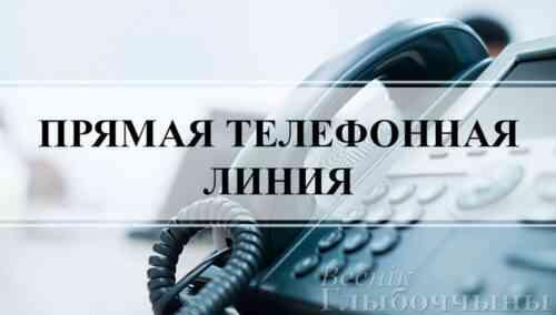 Состоятся прямые телефонные линии со специалистами Глубокского района