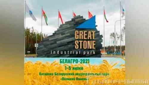 Приглашают заинтересованных на выставку «Белагро-2021»