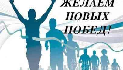 Официальное поздравление с Днем работников физической культуры и спорта