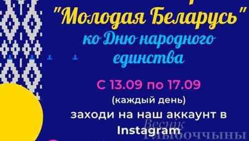 Ко Дню народного единства Глубокский райком БРСМ запускает онлайн-викторину «Молодая Беларусь»