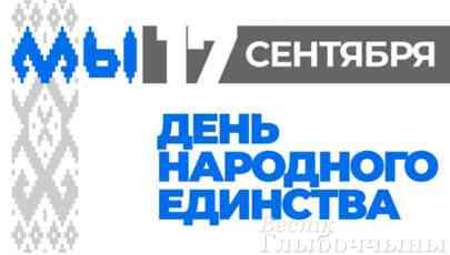 Беларусь 17 сентября впервые отметит День народного единства. Что за праздник и будет ли он выходным